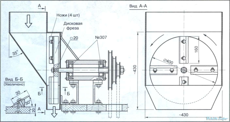Дробилка для дерева своими руками изготовить чертеж