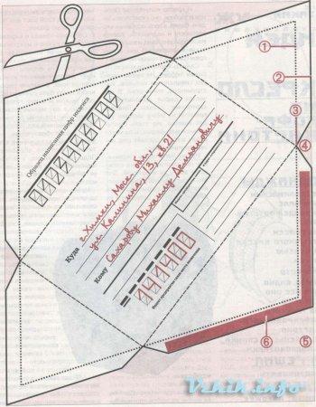 Как самому сделать почтовый конверт